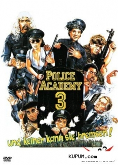 Полицейская академия 3 / Police Academy 3: Back in Training